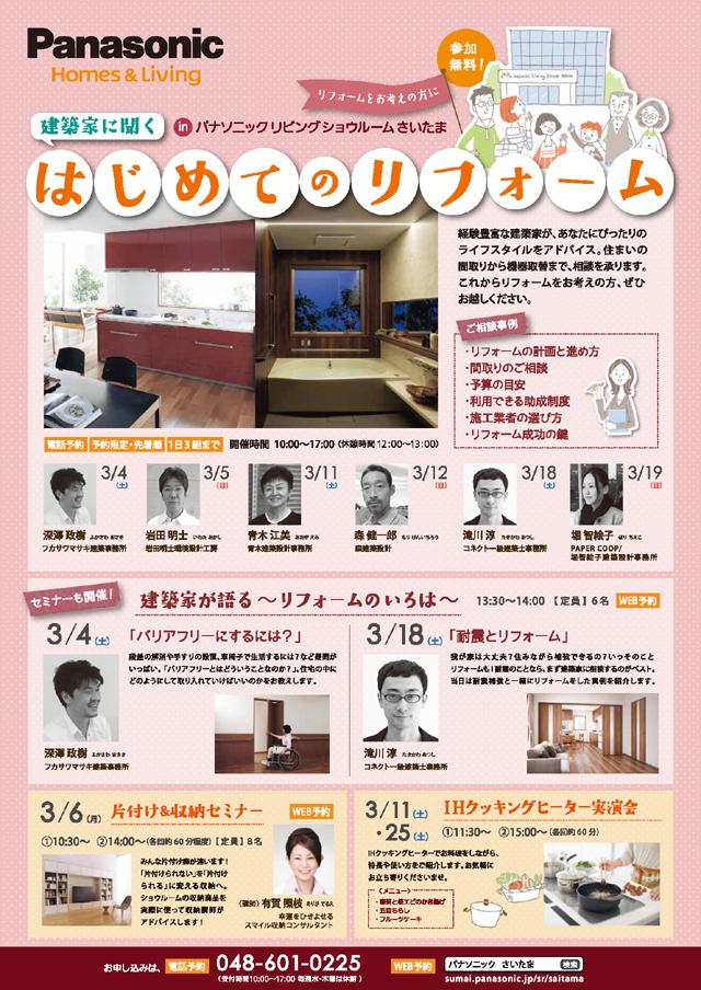 埼玉3月表紙w640