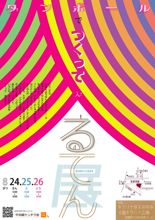 中央線vol11 ポスター表/OUTLINE-2
