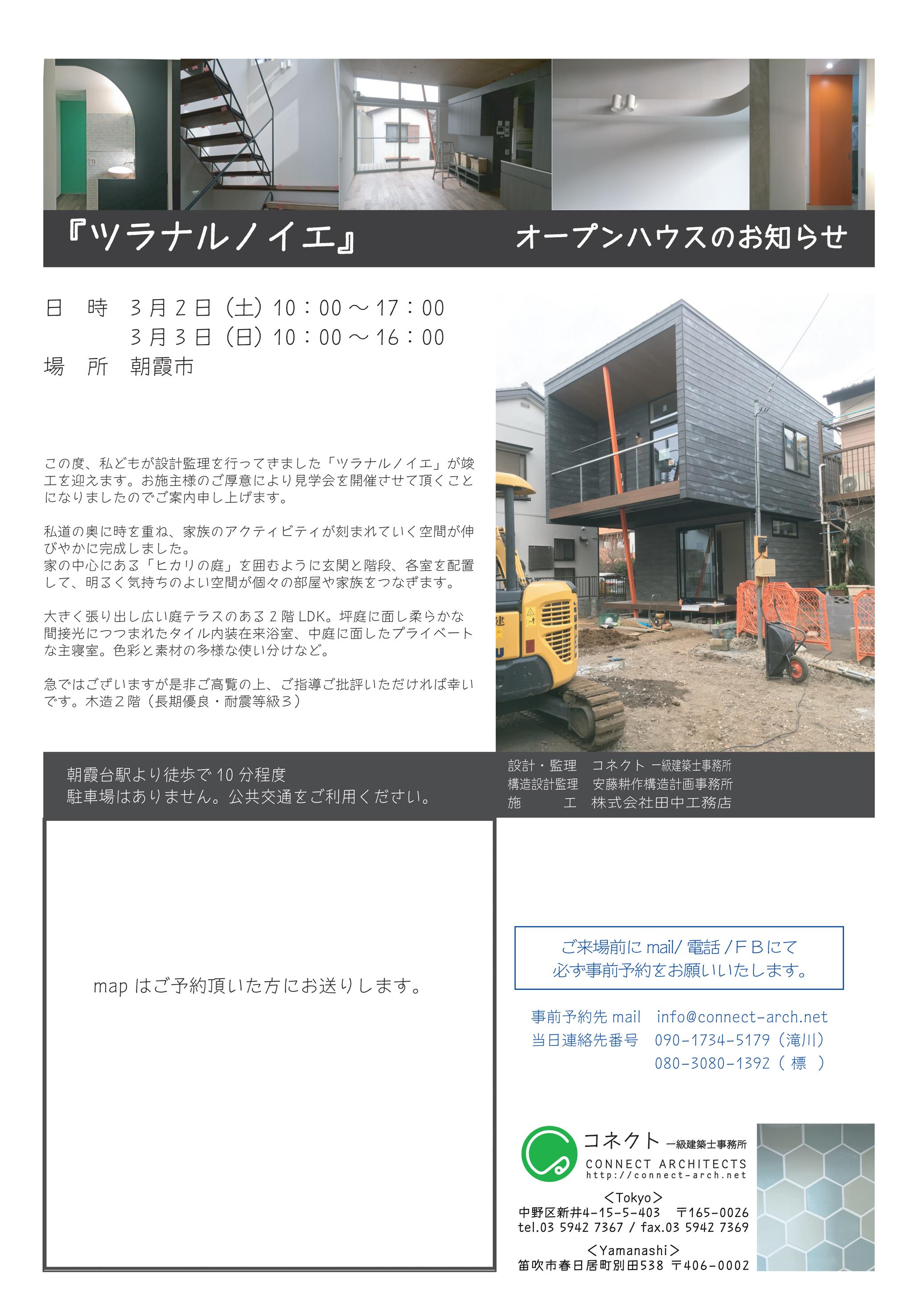 埼玉県朝霞市/長期優良住宅/中庭